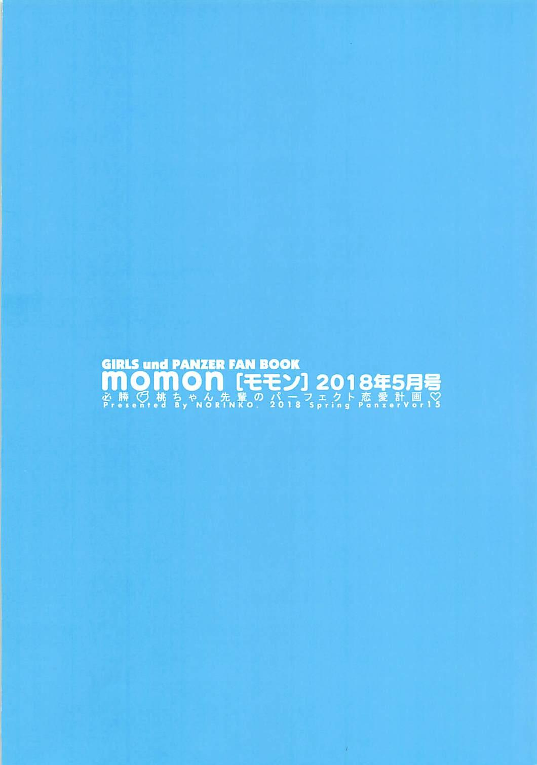 (Panzer Vor! 15) [Norinko] momon 2018-05 Hisshou Momo-chan Senpai no Perfect Date Plan (Girls und Panzer) 18