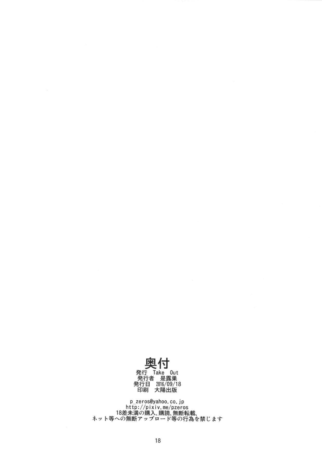 Momoiro ni Somaru 16