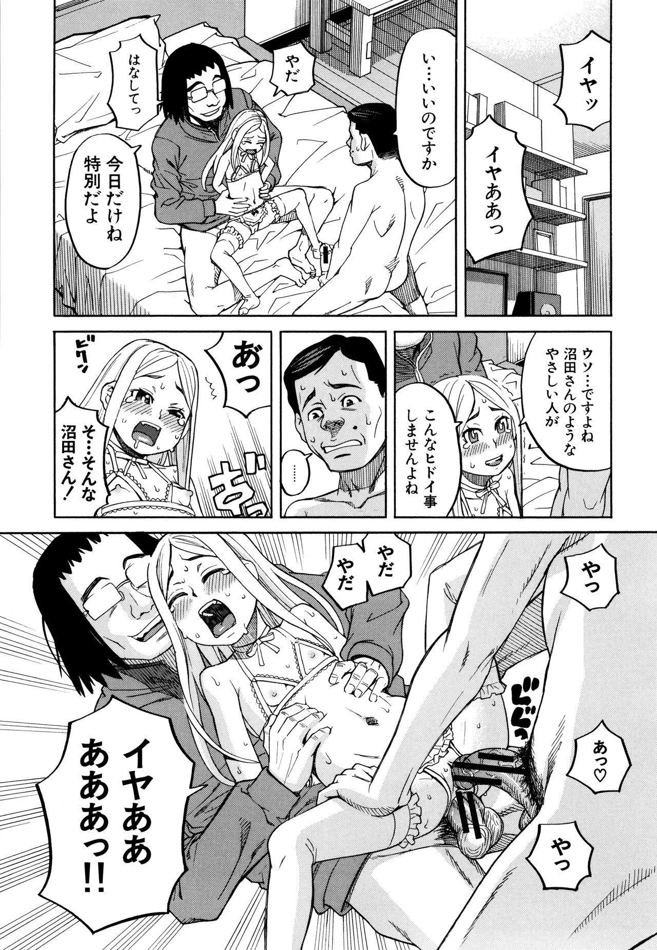 Suimin Rape 156