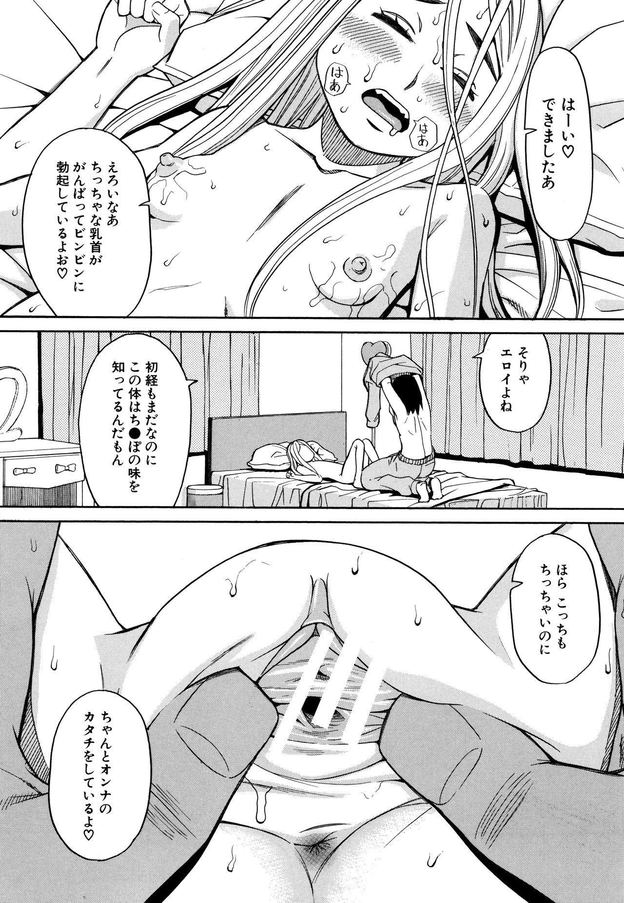 Suimin Rape 16