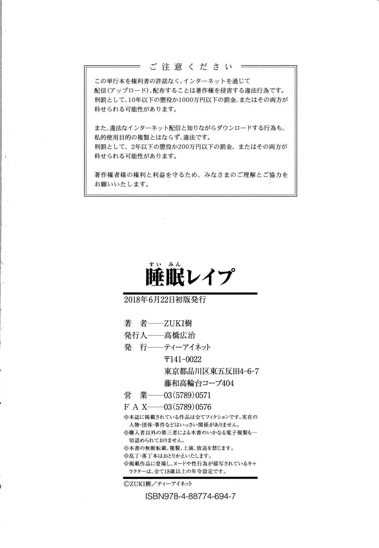Suimin Rape 194