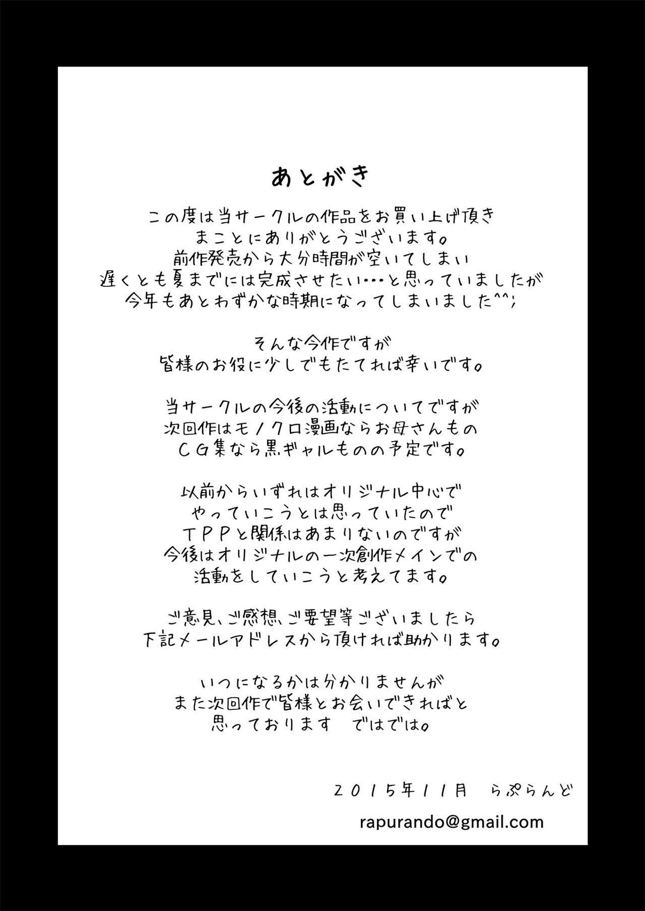 Shota Kyoudai to Tonari no Oba-san.   Two shota brothers and an older woman in the neighbourhood. 32