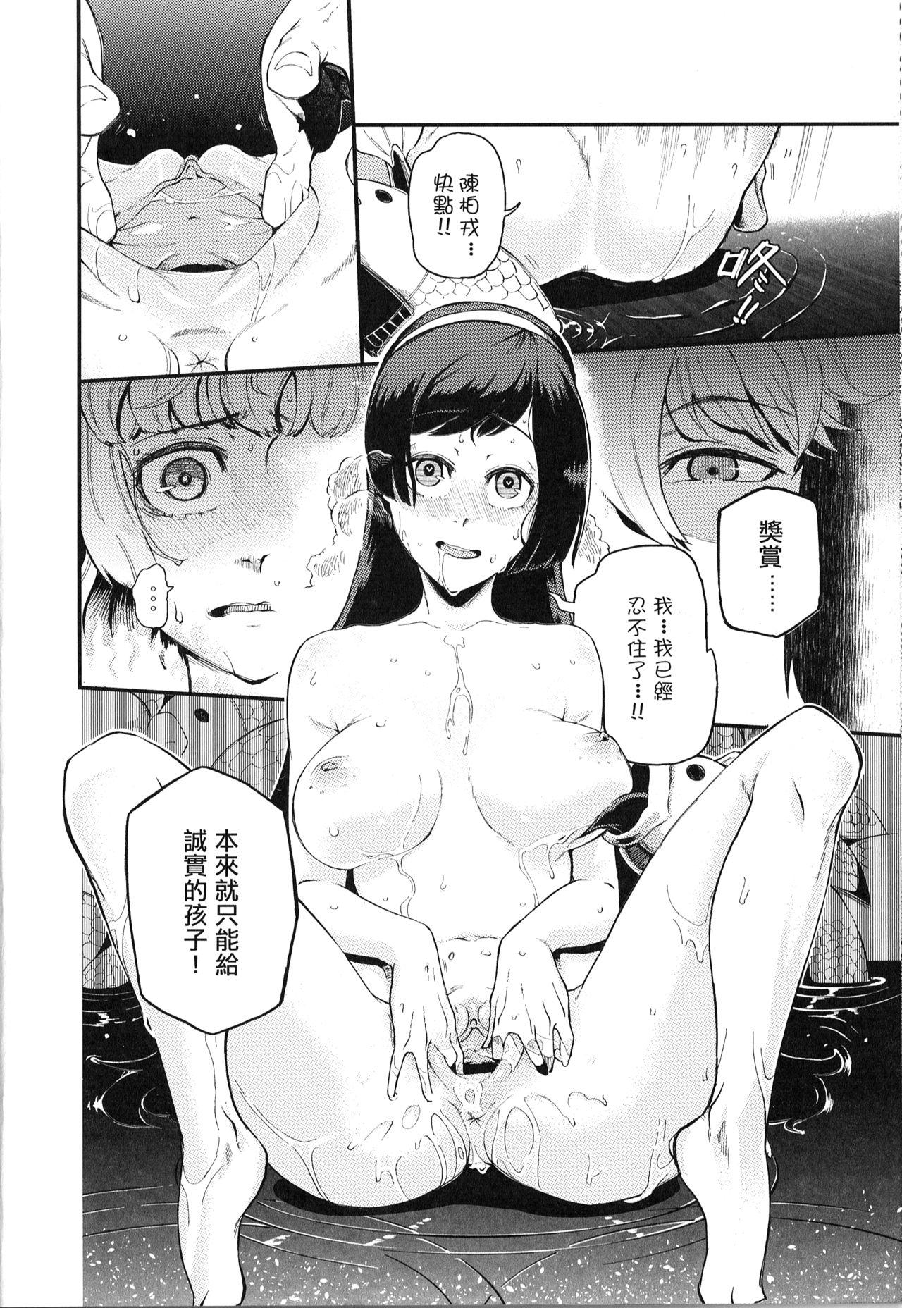 Do not worry!! There's not have any sacrilegious in this Dōjinshi!! 16