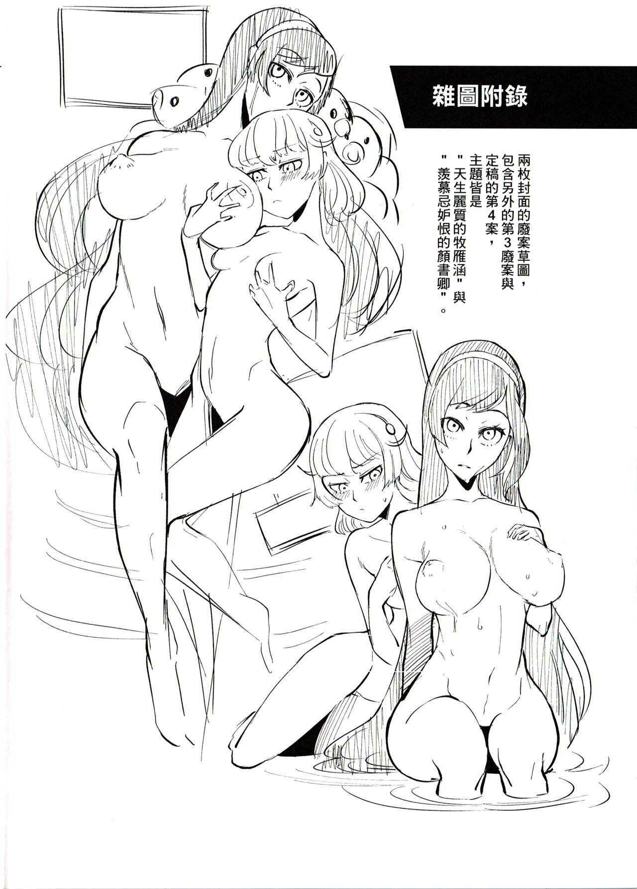 Do not worry!! There's not have any sacrilegious in this Dōjinshi!! 26