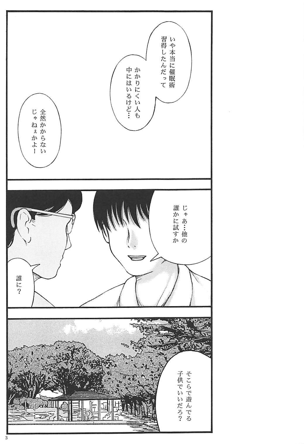 Muku Shoujo ni Saiminjutsu de Itazura 1