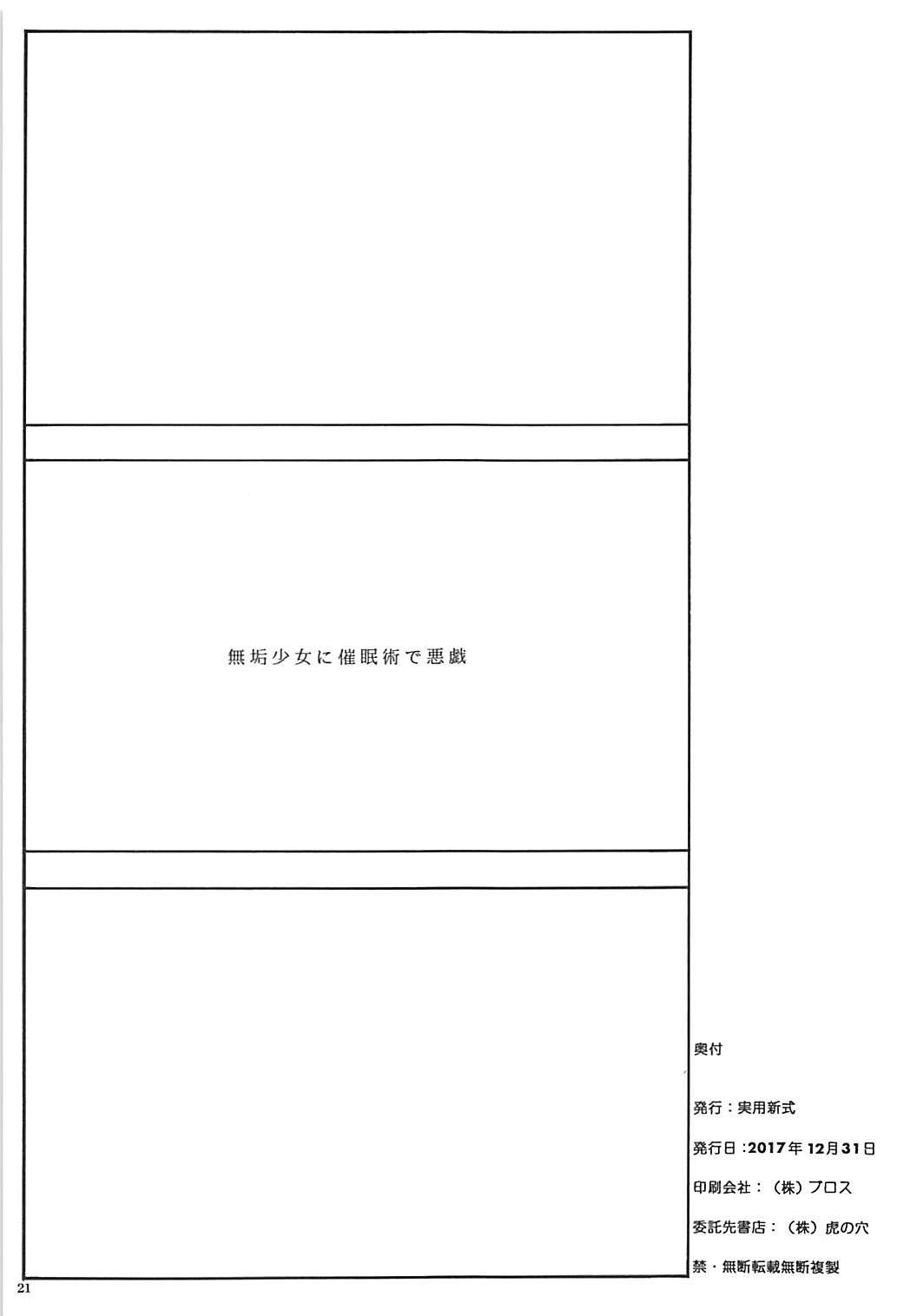 Muku Shoujo ni Saiminjutsu de Itazura 19