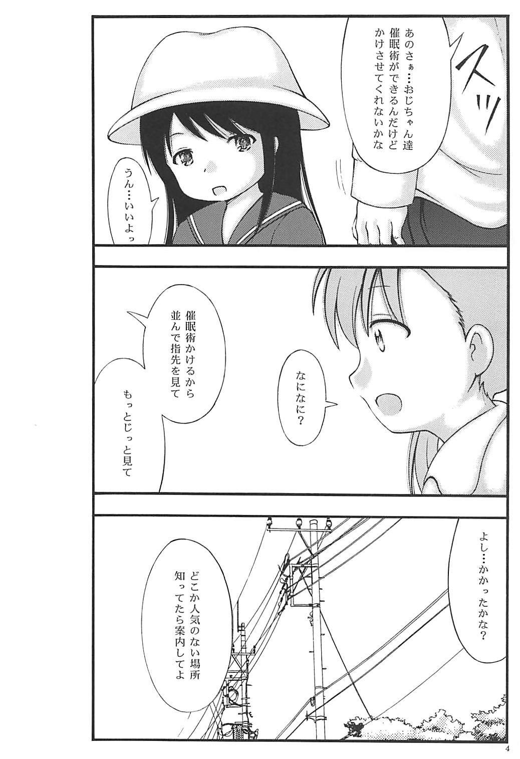 Muku Shoujo ni Saiminjutsu de Itazura 2
