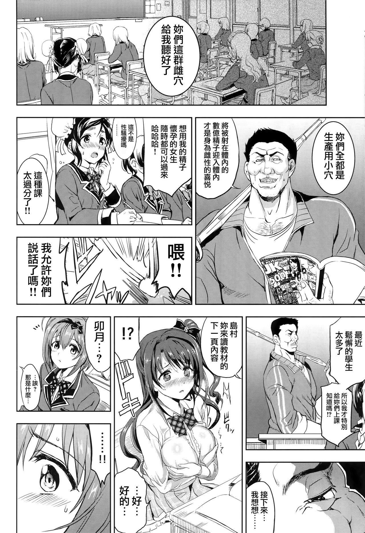 """PCS Teacher """"Hakuchuu no Ingi Dorei Lesson"""" 18"""