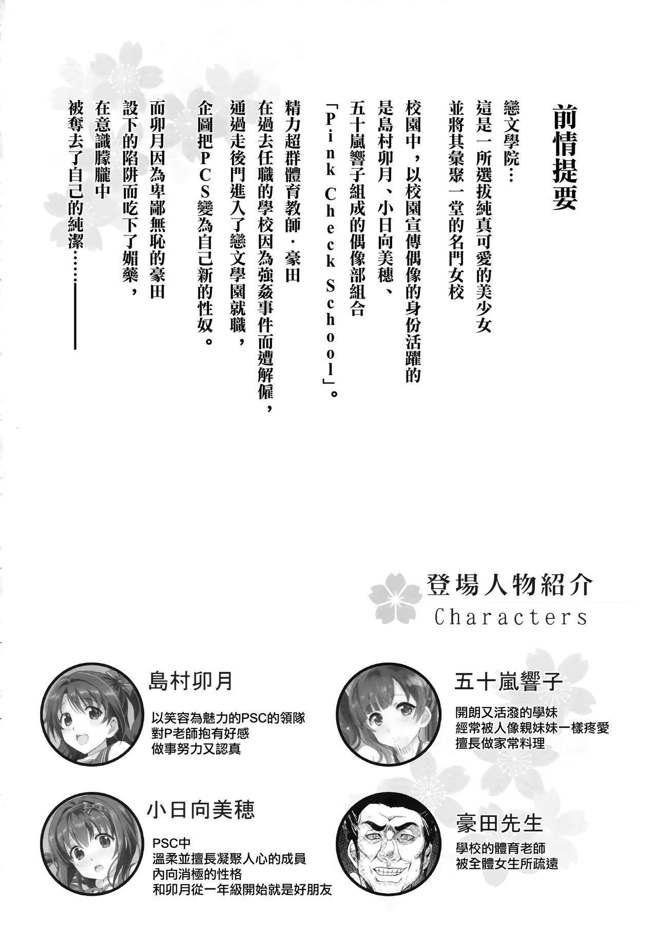 """PCS Teacher """"Hakuchuu no Ingi Dorei Lesson"""" 2"""