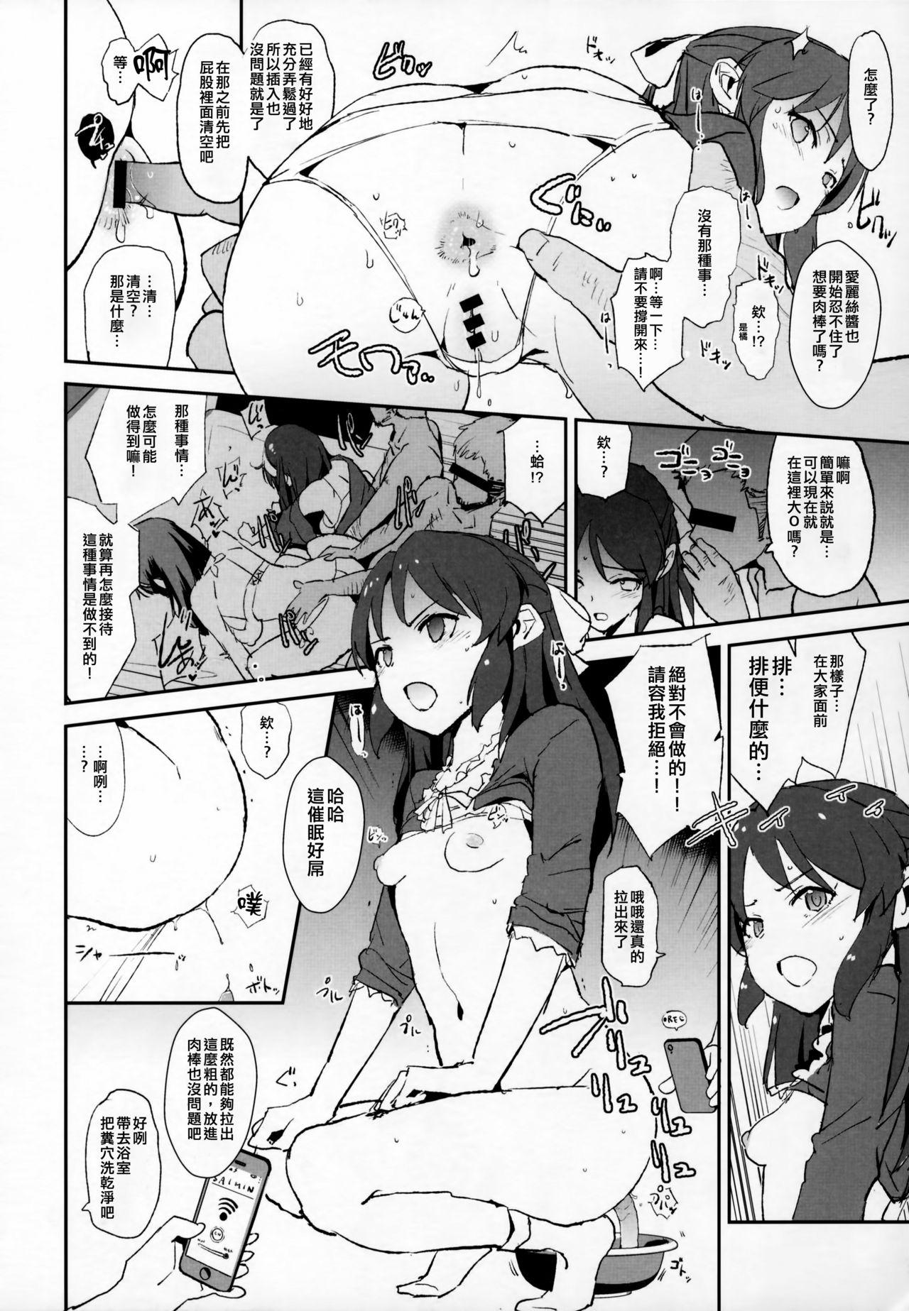 Sagisawa Fumika no Saimin Dosukebe Settai Party with Tachibana Arisu to Nitta Minami + Omake Paper 17