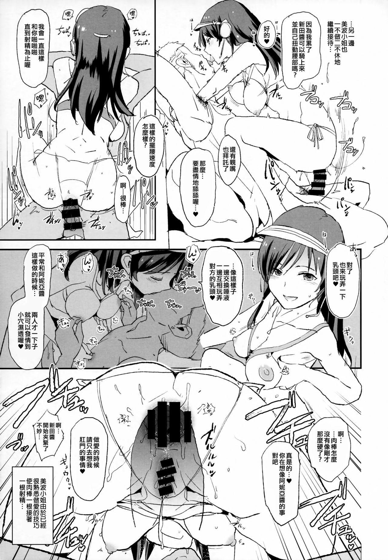 Sagisawa Fumika no Saimin Dosukebe Settai Party with Tachibana Arisu to Nitta Minami + Omake Paper 18