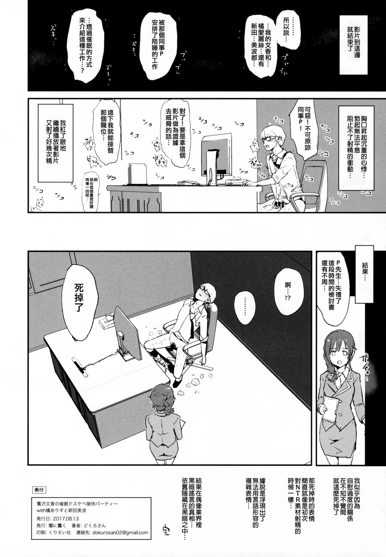 Sagisawa Fumika no Saimin Dosukebe Settai Party with Tachibana Arisu to Nitta Minami + Omake Paper 23