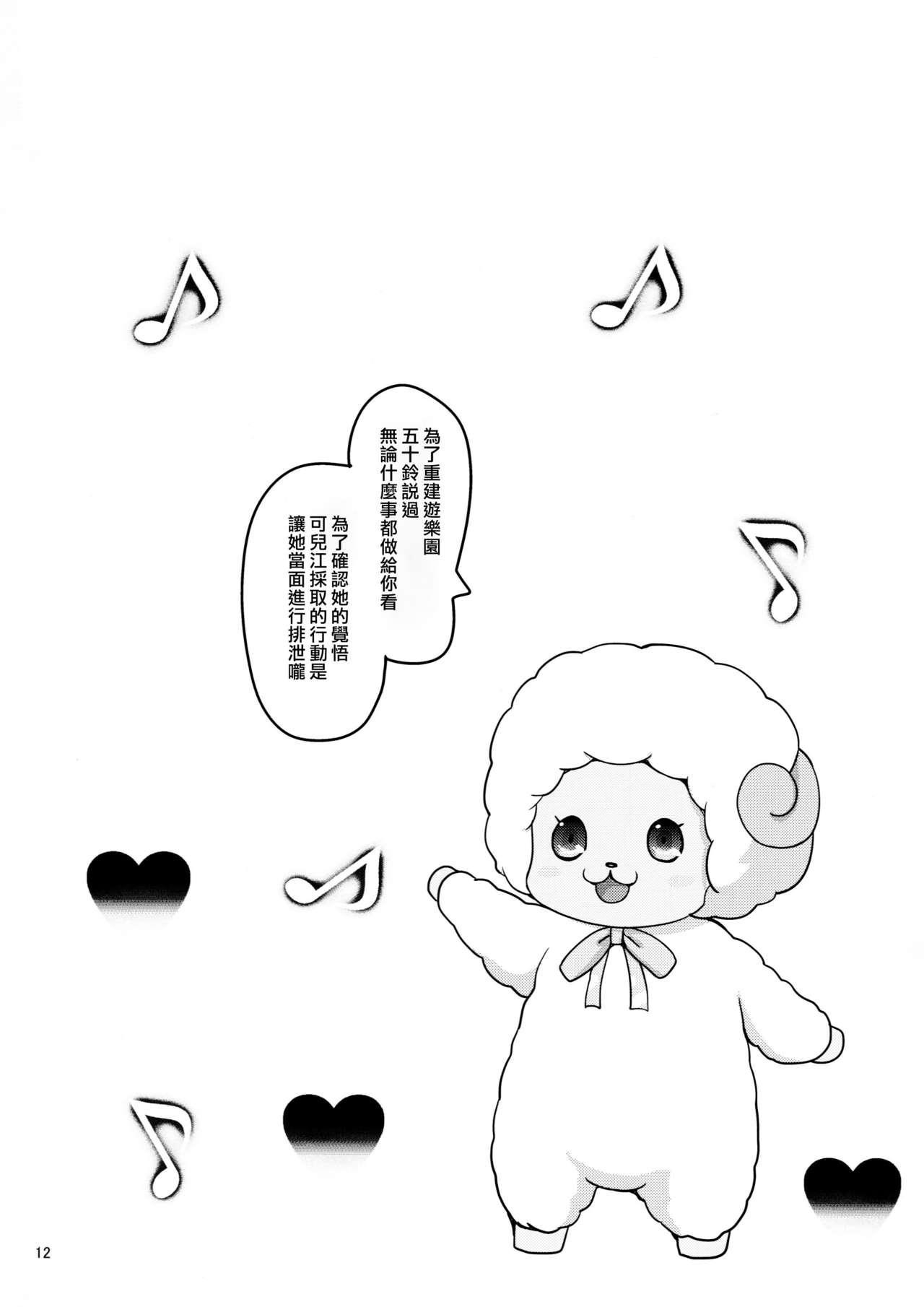 Shumi no hon 12