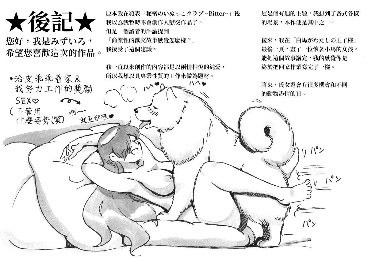 Doubutsu Noujou - Animal Farm   動物農莊 46