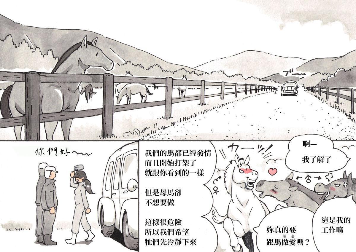 Doubutsu Noujou - Animal Farm   動物農莊 7