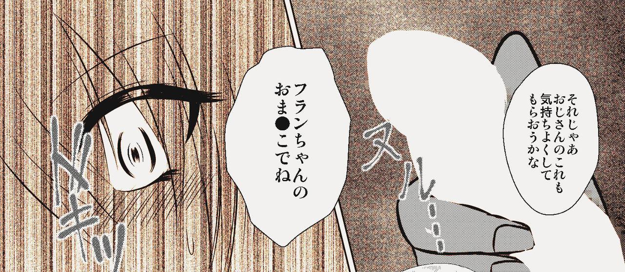 JK Flan VS Chikan Oji-sans 10