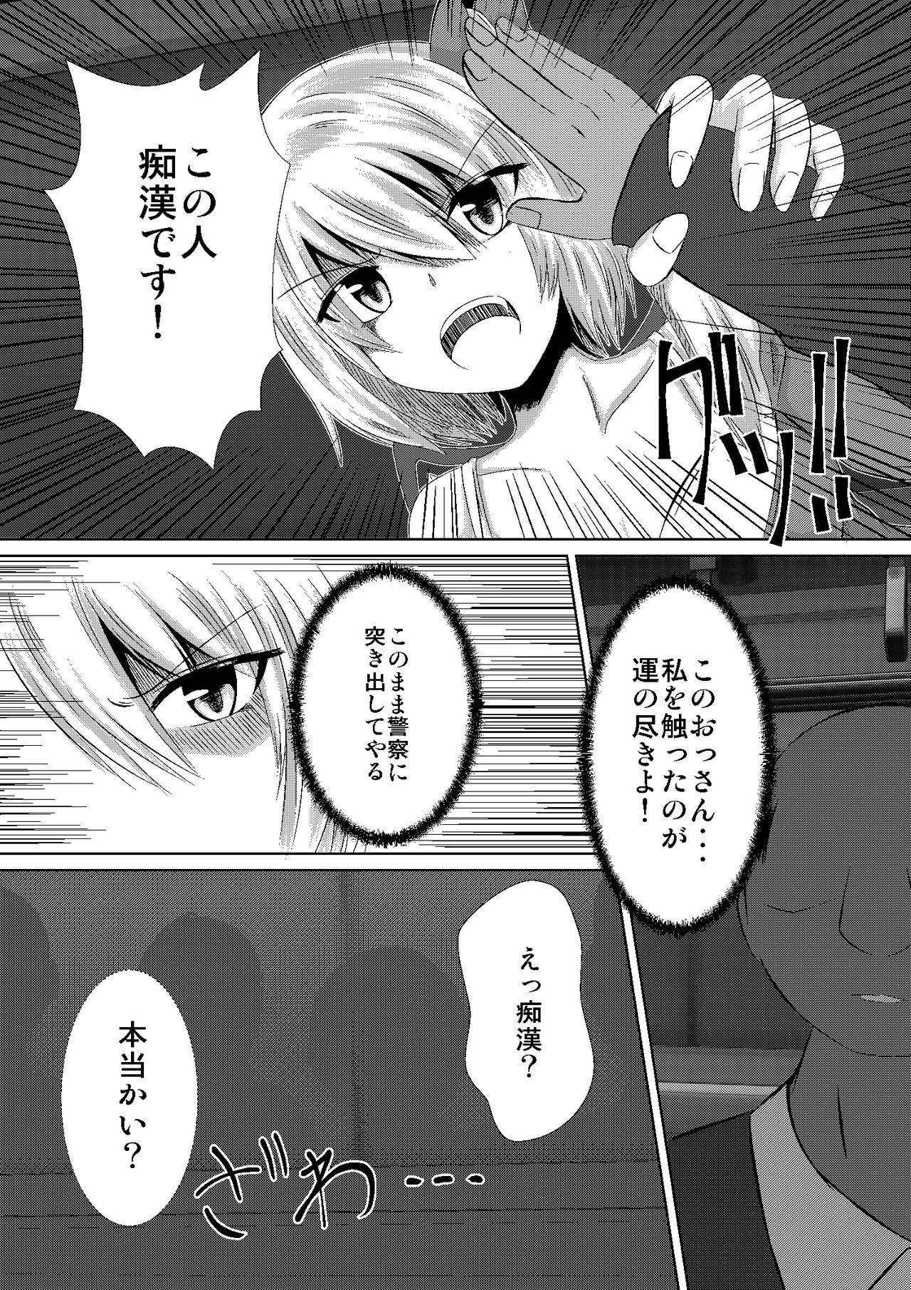 JK Flan VS Chikan Oji-sans 3