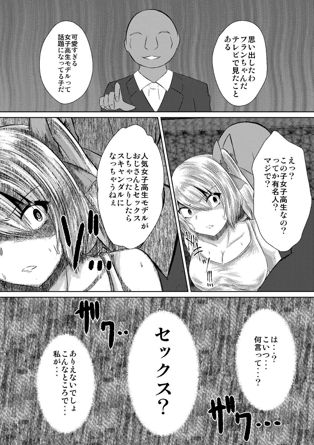 JK Flan VS Chikan Oji-sans 7