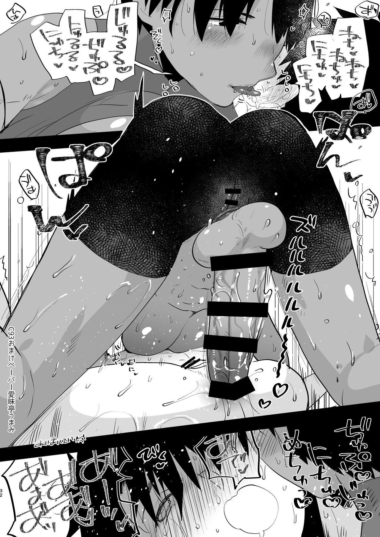 Futa x Otoko Rakugaki Matome 2 Fate Hen 31