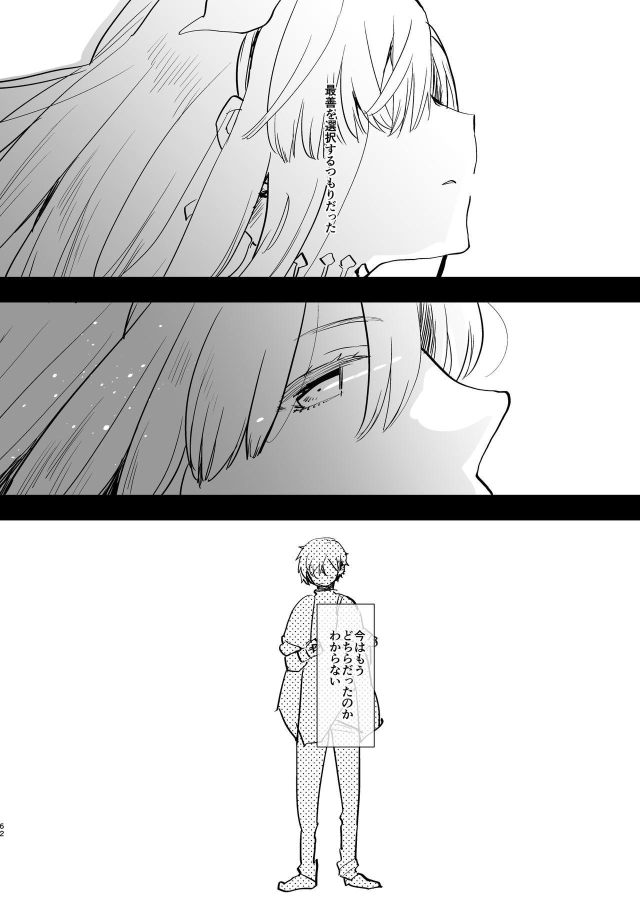 Futa x Otoko Rakugaki Matome 2 Fate Hen 61