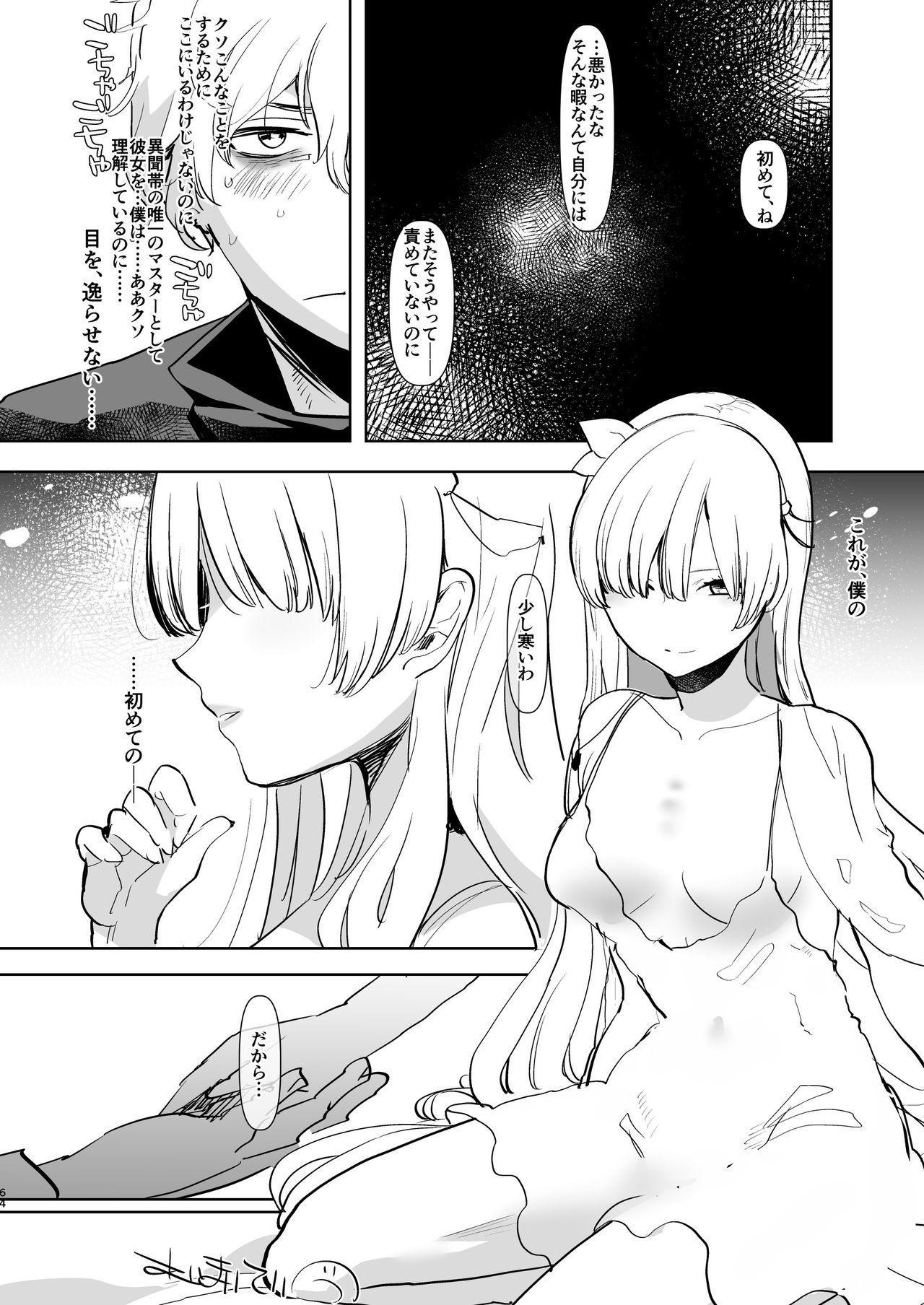 Futa x Otoko Rakugaki Matome 2 Fate Hen 63