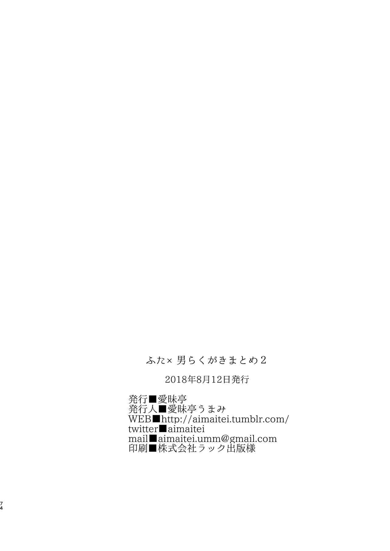 Futa x Otoko Rakugaki Matome 2 Fate Hen 73
