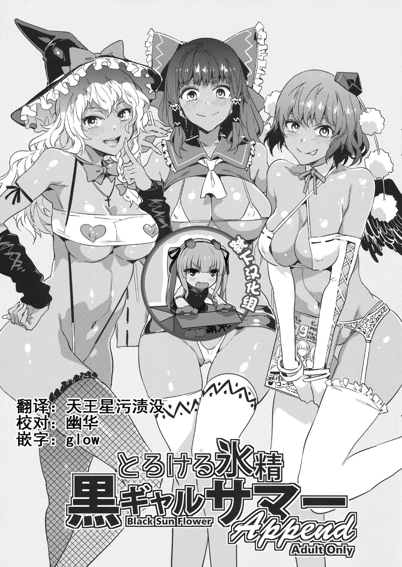 Torokeru Hyousei Kuro Gal Summer Append 0