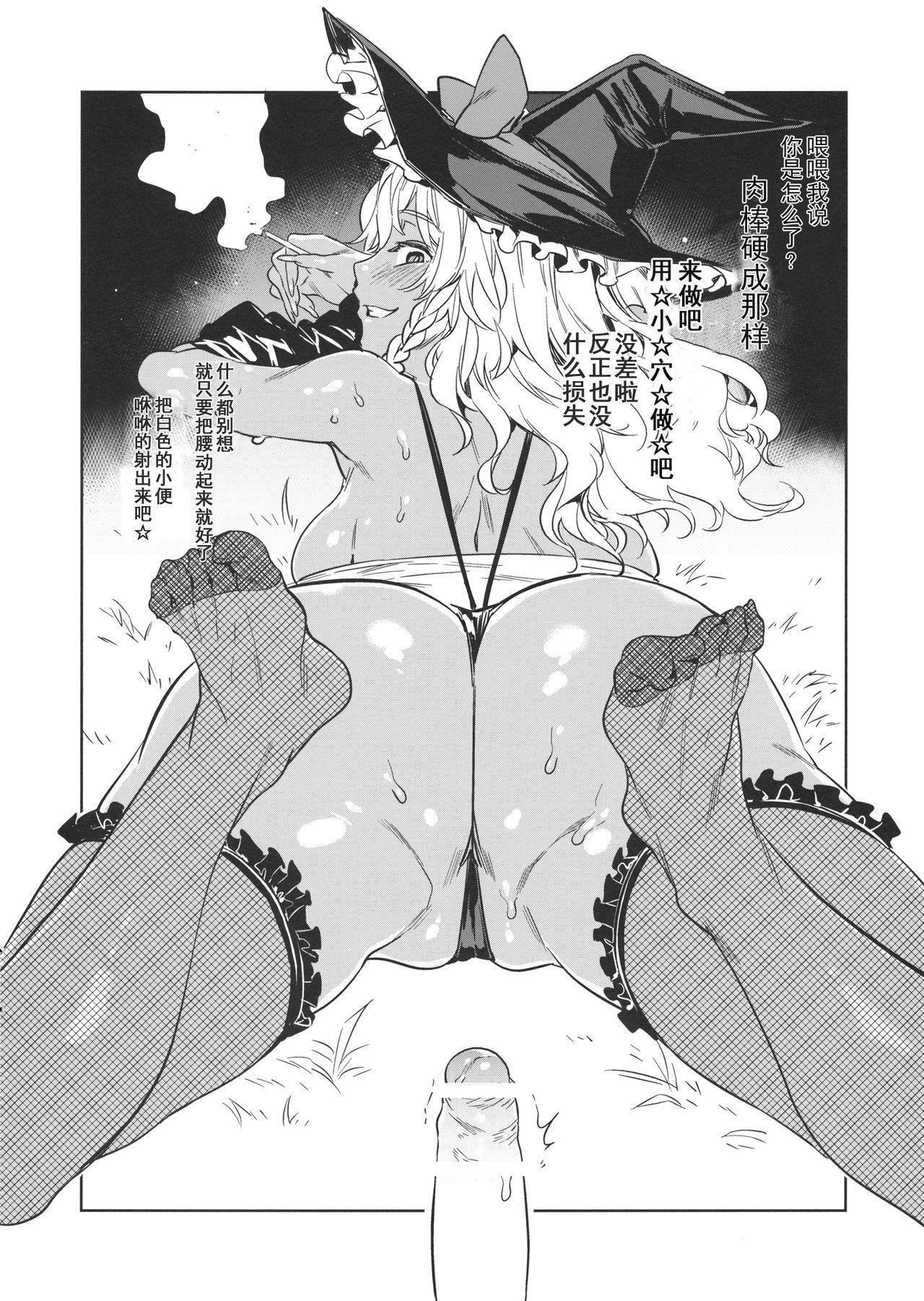 Torokeru Hyousei Kuro Gal Summer Append 2