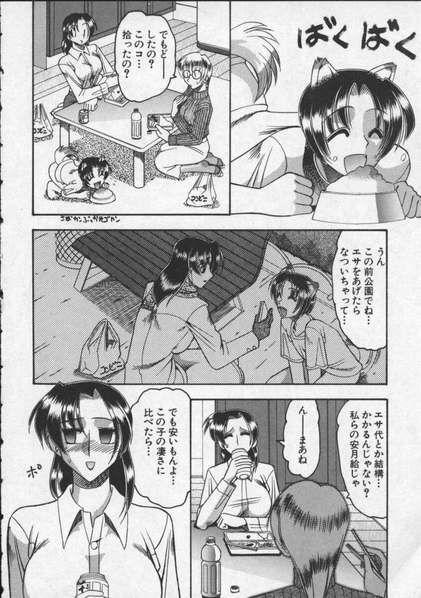 Hahaoya Ga Onna Ni Naru Toki 101