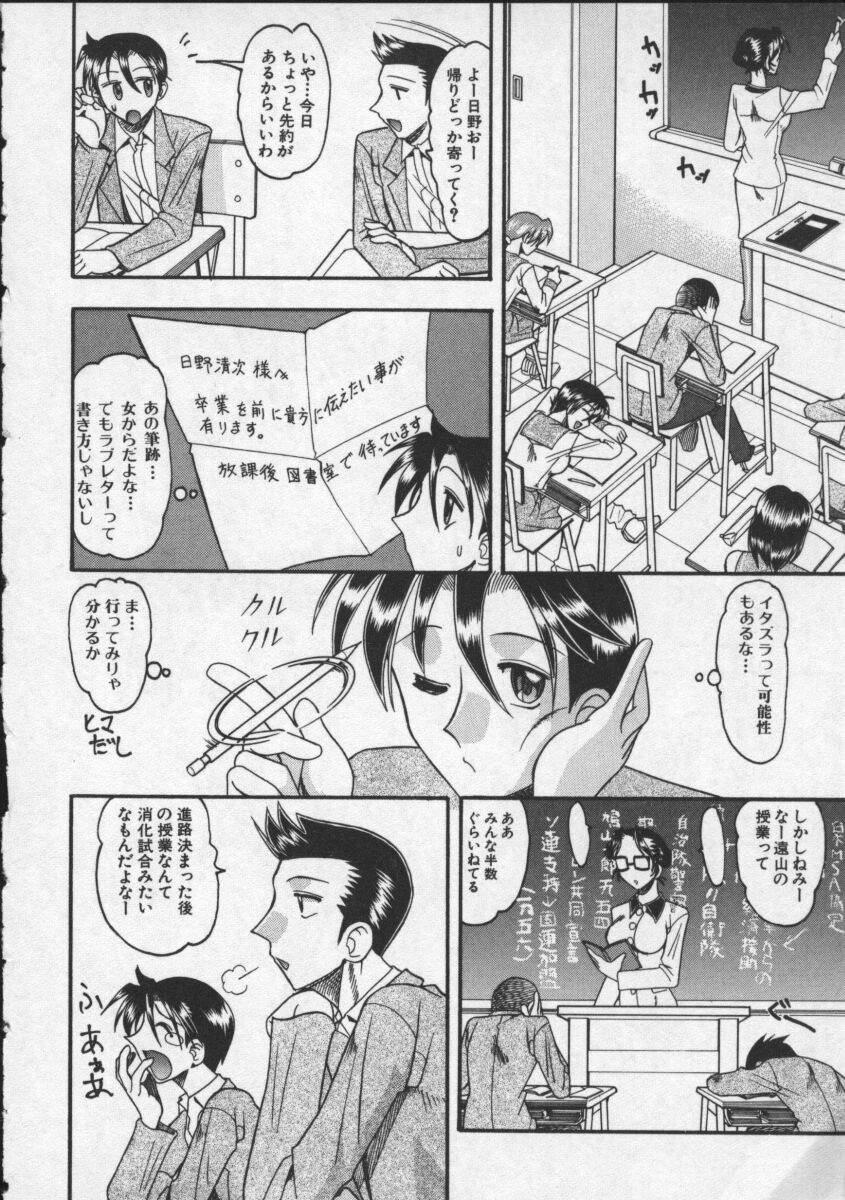 Hahaoya Ga Onna Ni Naru Toki 113