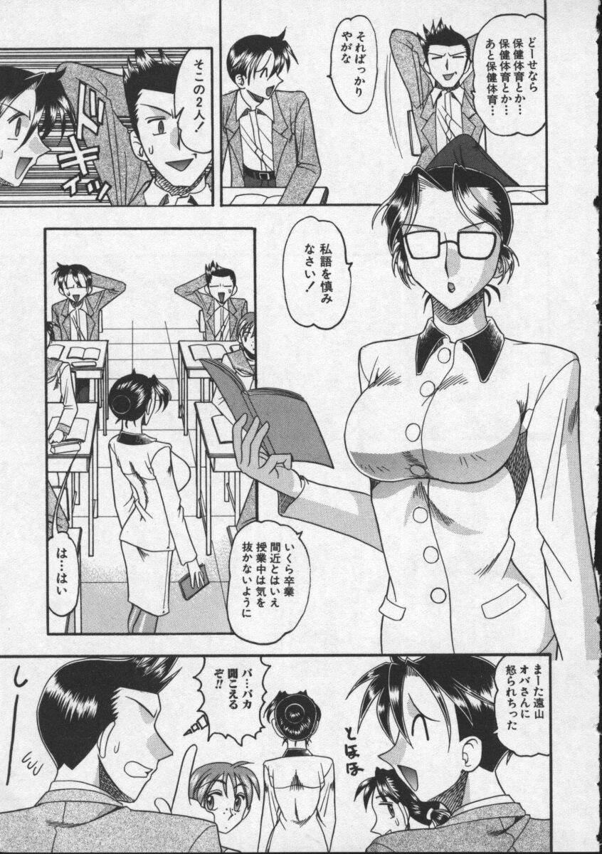 Hahaoya Ga Onna Ni Naru Toki 114