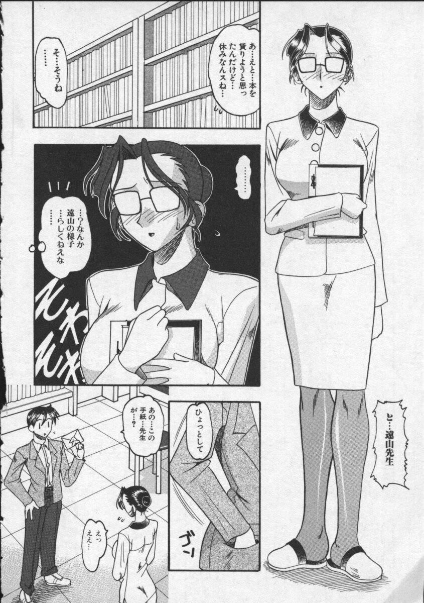 Hahaoya Ga Onna Ni Naru Toki 117