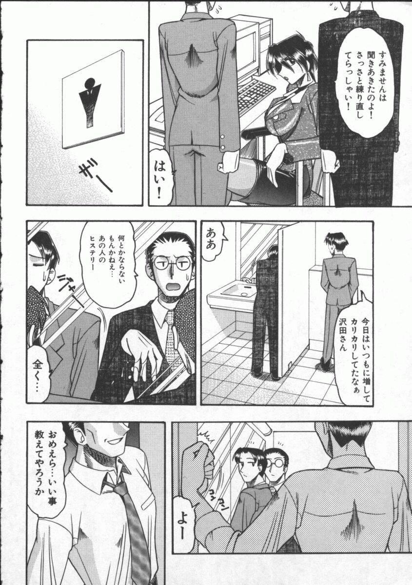 Hahaoya Ga Onna Ni Naru Toki 11