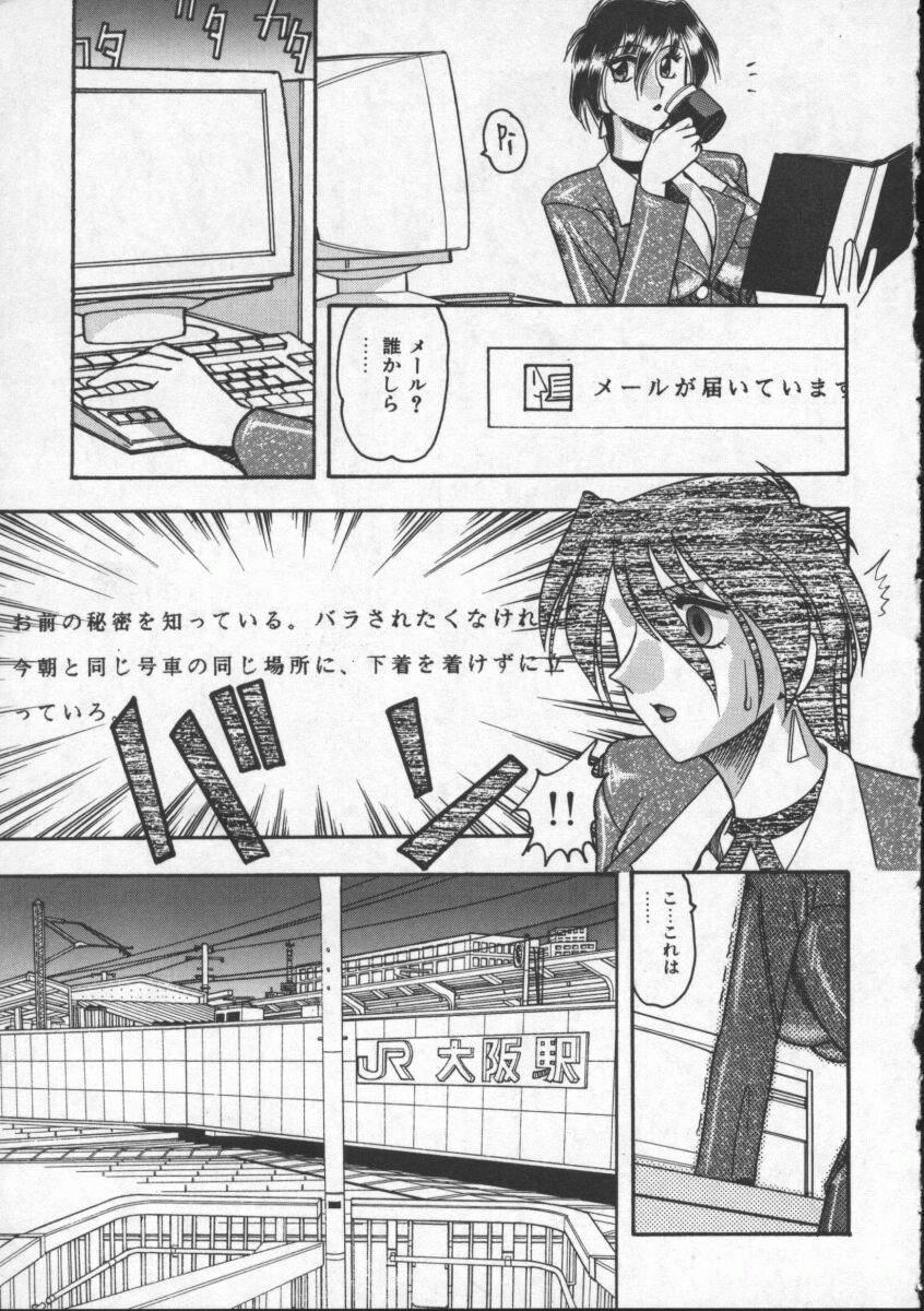 Hahaoya Ga Onna Ni Naru Toki 12