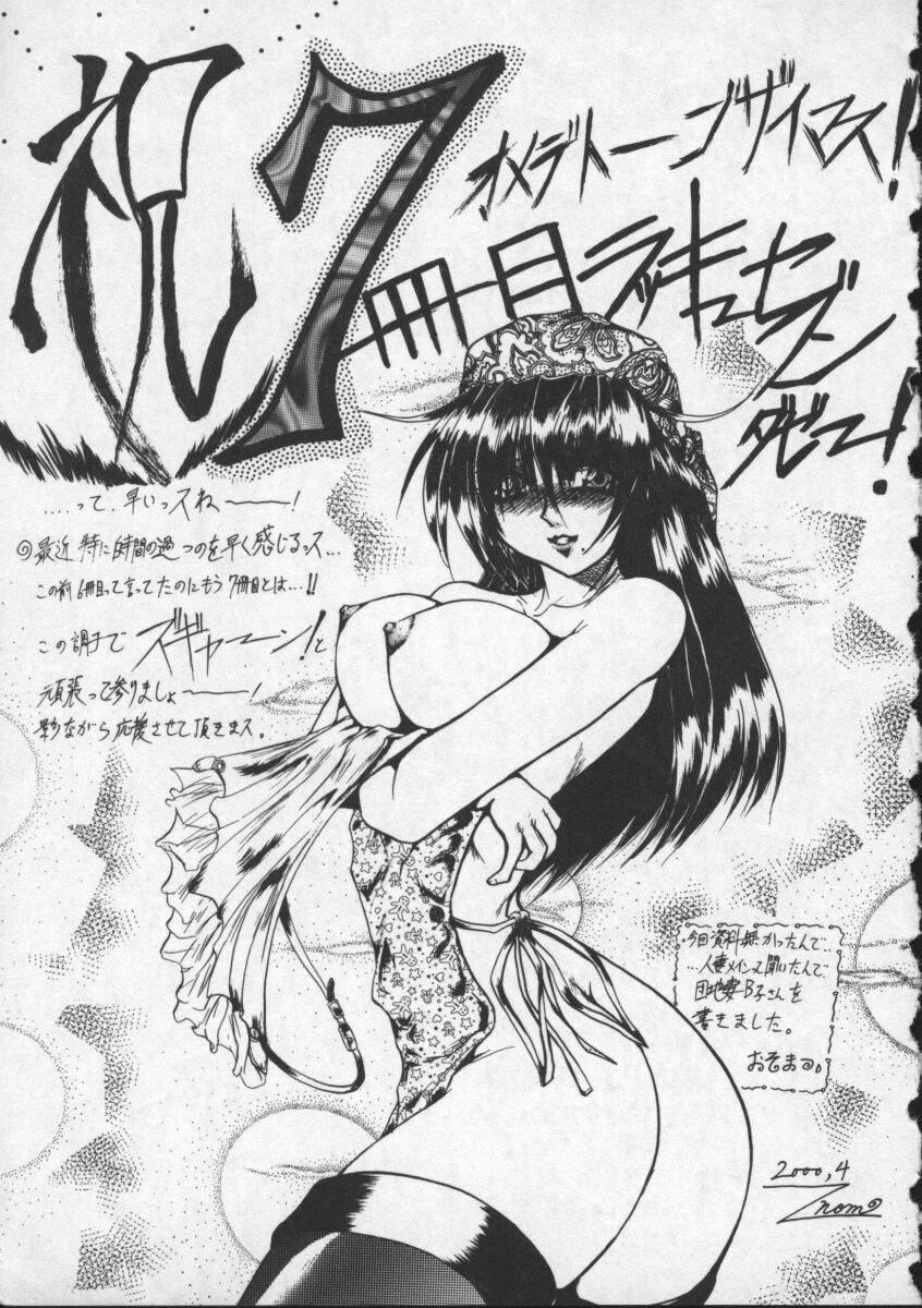 Hahaoya Ga Onna Ni Naru Toki 148