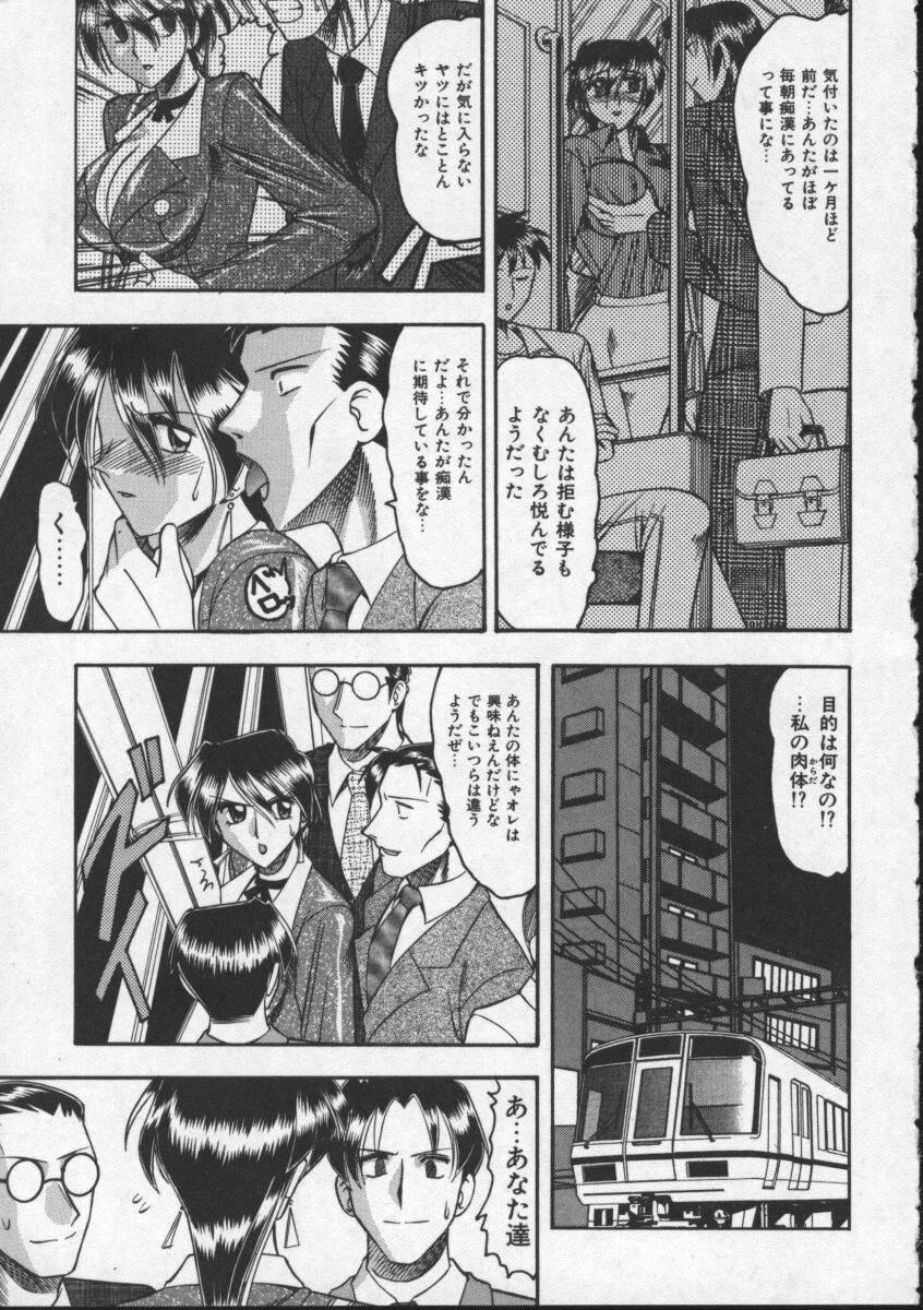 Hahaoya Ga Onna Ni Naru Toki 14