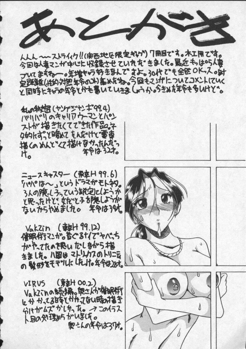 Hahaoya Ga Onna Ni Naru Toki 149