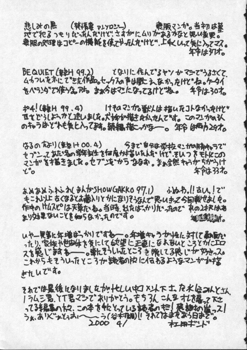 Hahaoya Ga Onna Ni Naru Toki 150