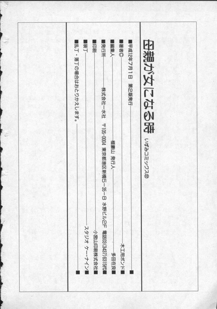 Hahaoya Ga Onna Ni Naru Toki 151