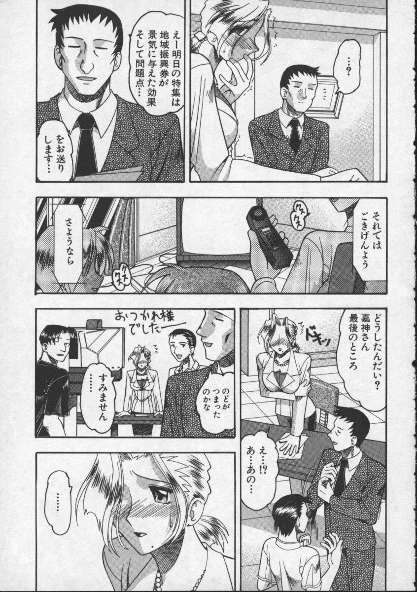 Hahaoya Ga Onna Ni Naru Toki 24