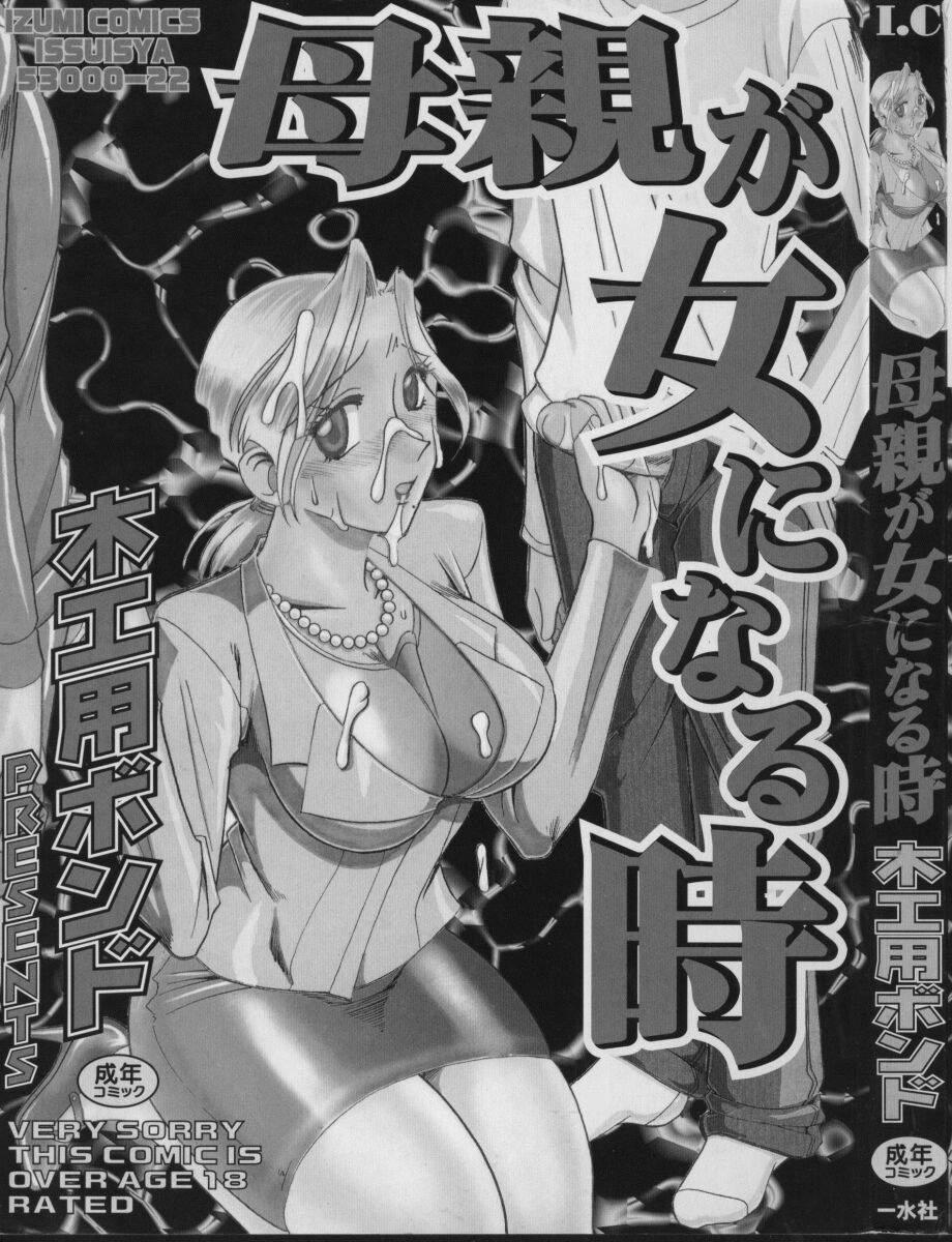 Hahaoya Ga Onna Ni Naru Toki 2