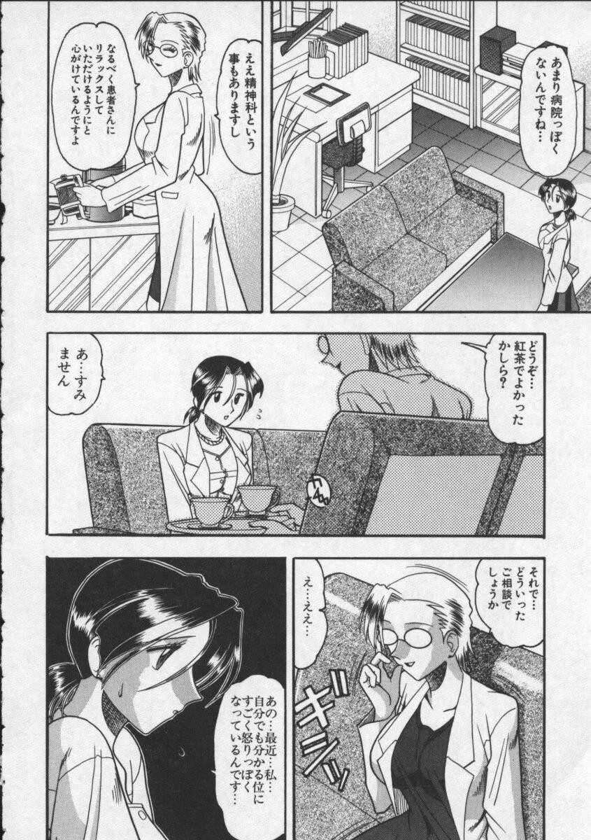Hahaoya Ga Onna Ni Naru Toki 41