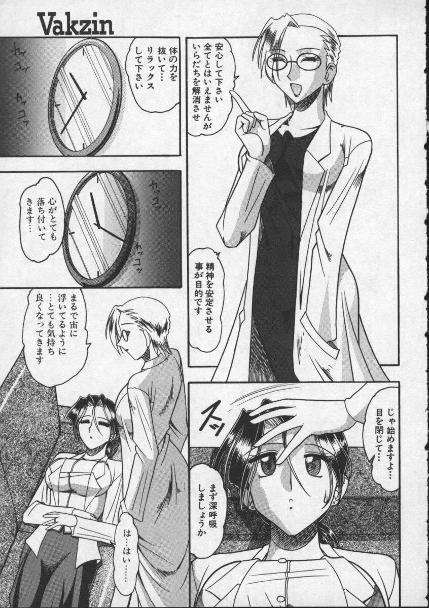Hahaoya Ga Onna Ni Naru Toki 44