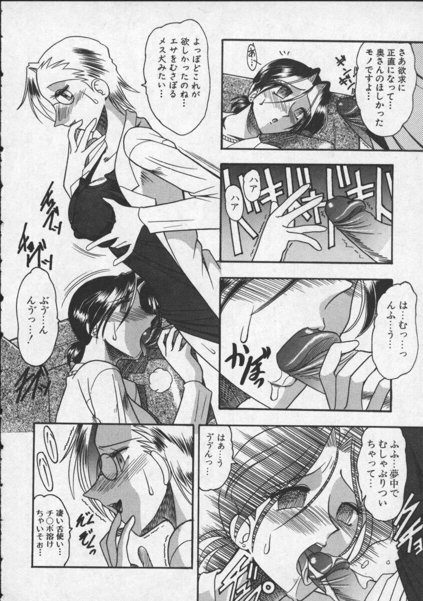 Hahaoya Ga Onna Ni Naru Toki 47