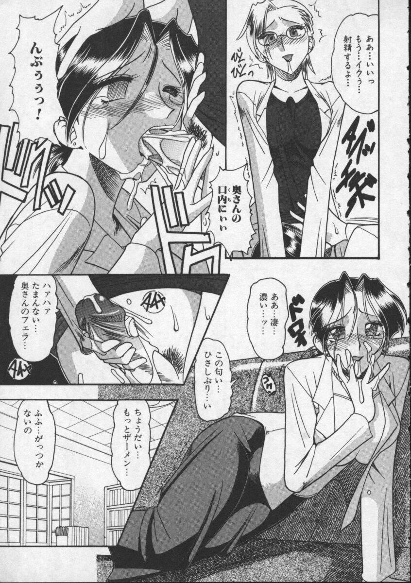 Hahaoya Ga Onna Ni Naru Toki 48