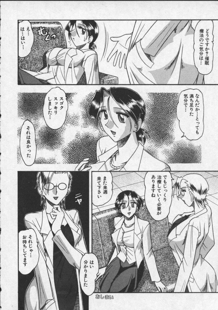 Hahaoya Ga Onna Ni Naru Toki 53