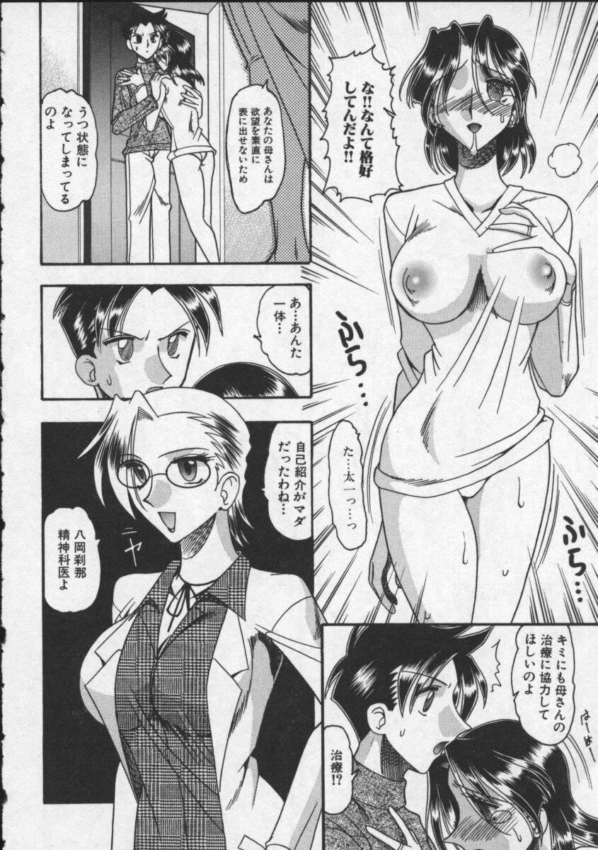 Hahaoya Ga Onna Ni Naru Toki 61