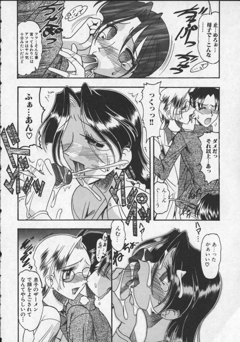 Hahaoya Ga Onna Ni Naru Toki 63