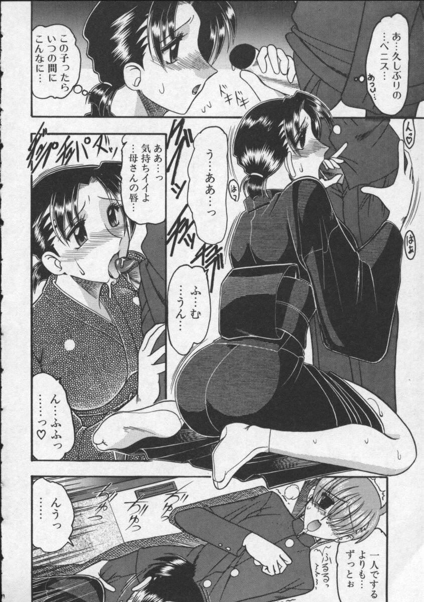Hahaoya Ga Onna Ni Naru Toki 79