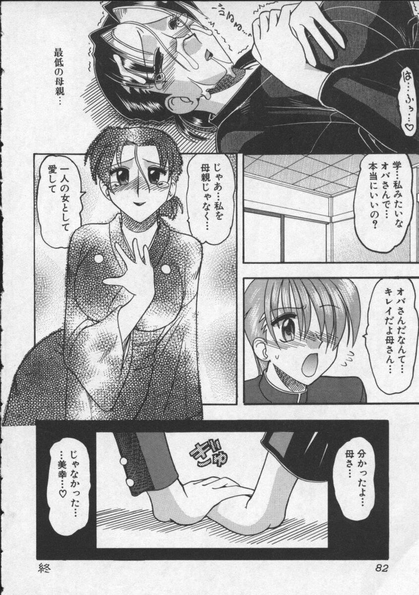 Hahaoya Ga Onna Ni Naru Toki 83